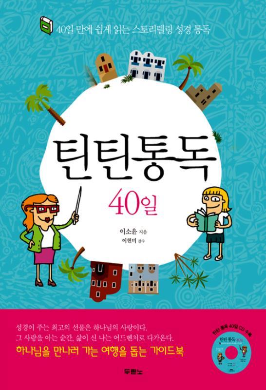 [절판]틴틴통독40일