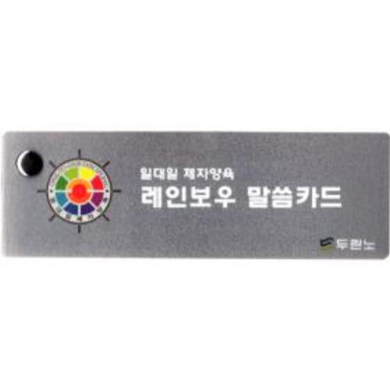 레인보우말씀카드(일대일암송카드)