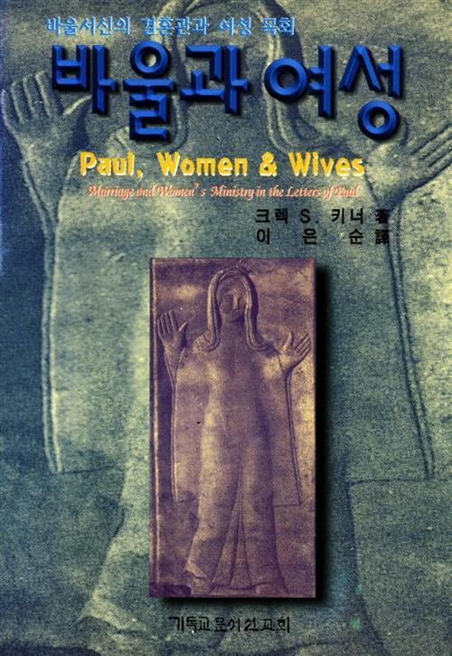 바울과여성(Paul,Women _ Wives)