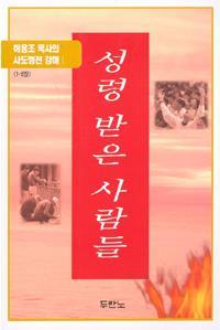 성령받은사람들(사도행전1)