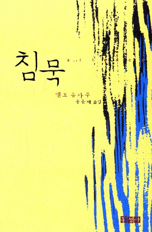 침묵(개정보급판)-인상