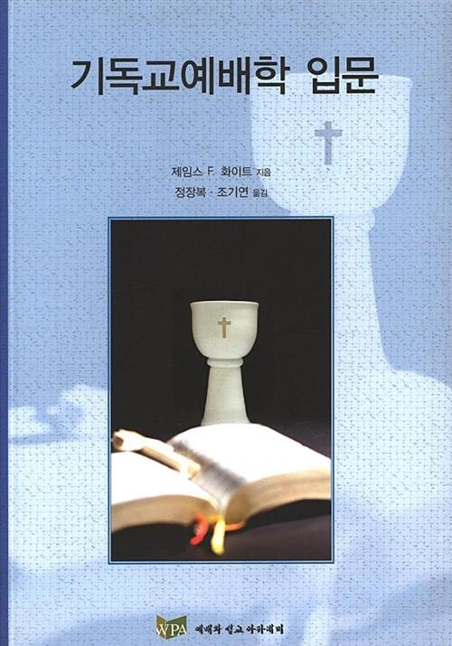 기독교예배학입문