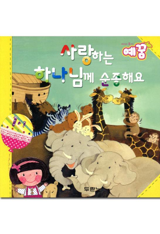 예꿈1(3~5세유아-입체그림책)