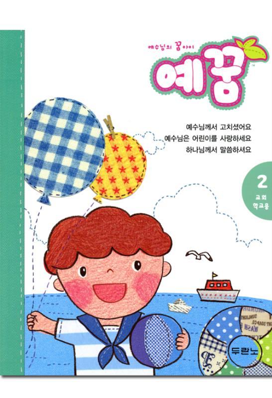 예꿈2(3-5세유아-교회학교용)