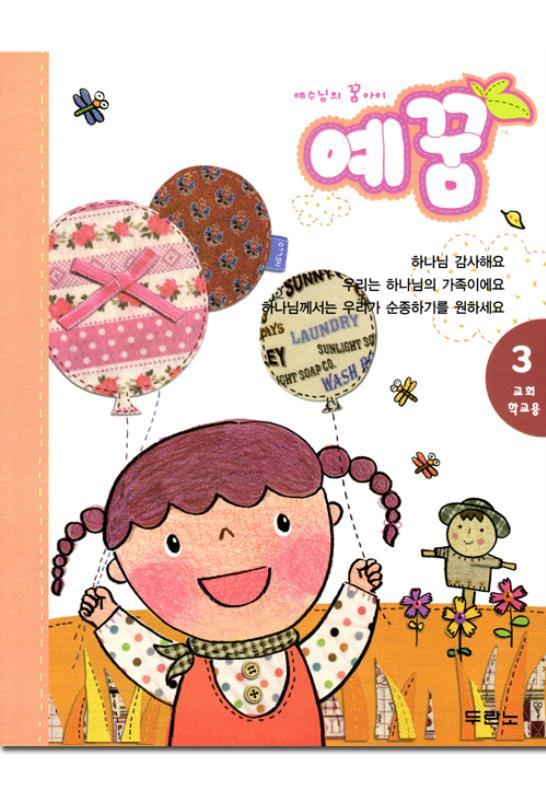 예꿈3(3-5세유아-교회학교용)