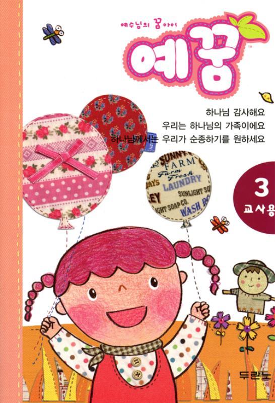 예꿈3(3-5세유아-교사용)