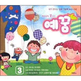 예꿈3(3~5세유아-입체그림책)