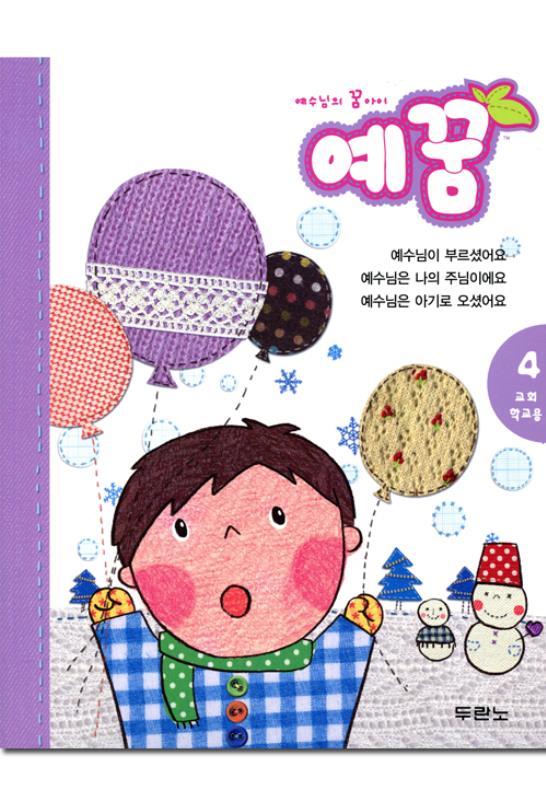 예꿈4(3-5세유아-교회학교용)