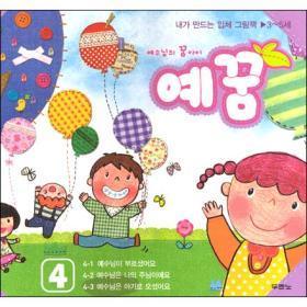 예꿈4(3~5세유아-입체그림책)