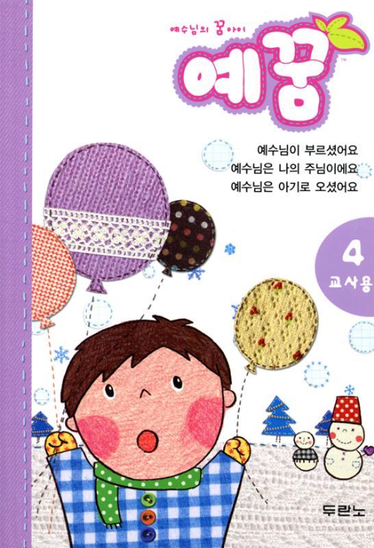 예꿈4(3-5세유아-교사용)