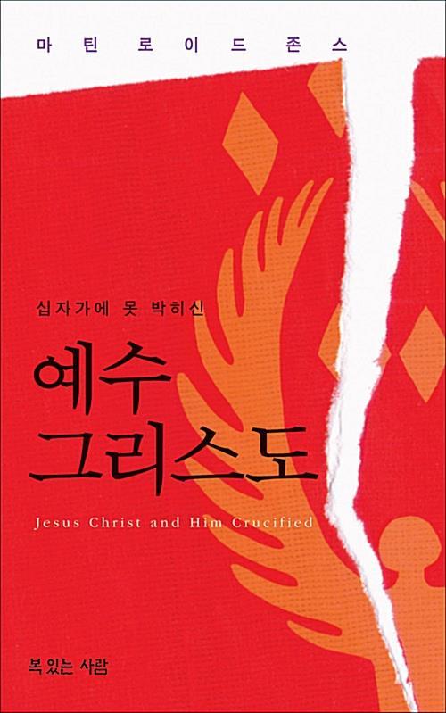 십자가에못박히신예수그리스도