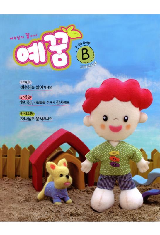예꿈6B(3-5세유아-교회학교용)
