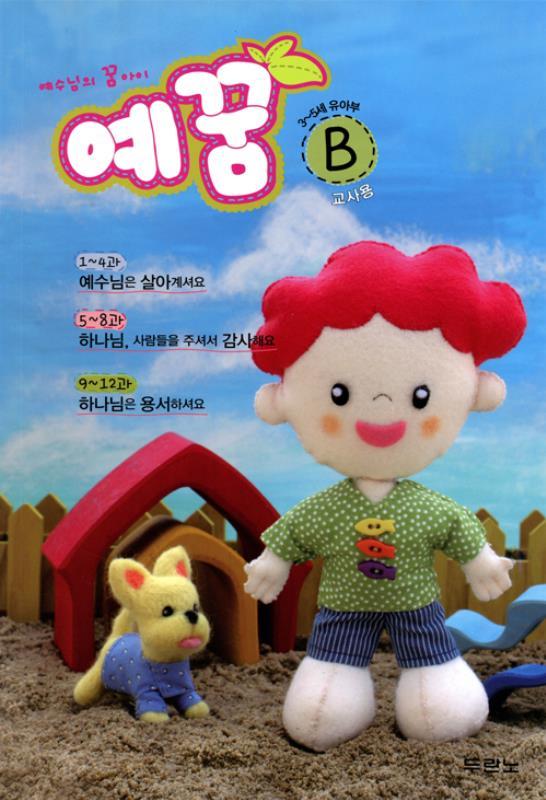 예꿈6B(3-5세유아-교사용)
