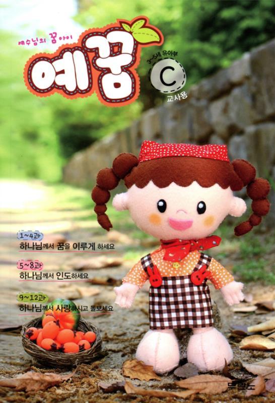 예꿈7C(3~5세유아-교사용)