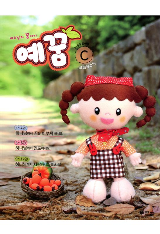 예꿈7C(3~5세유아-교회학교용)