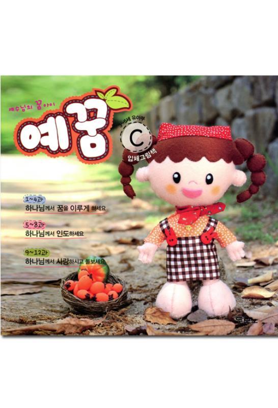 예꿈7C(3~5세유아-입체그림책)
