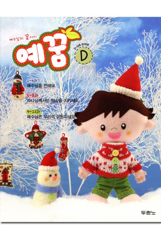 예꿈8D(3~5세유아-교회학교용)