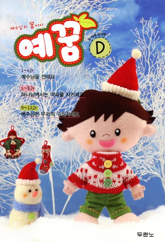 예꿈8D(3~5유아-교사용)
