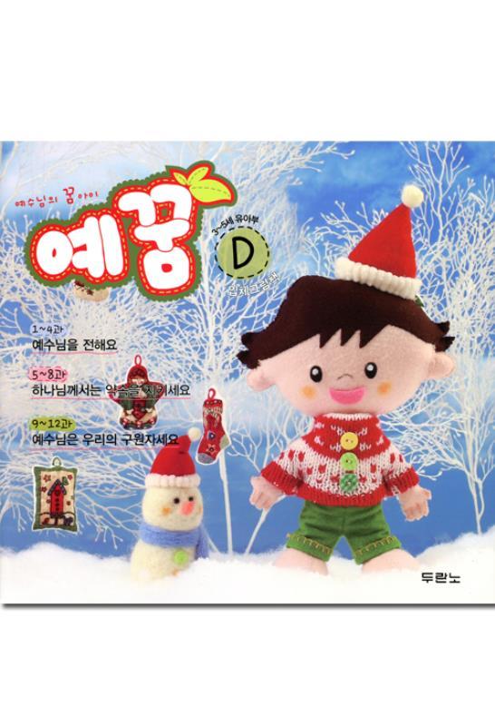 예꿈8D(3~5유아-입체그림책)