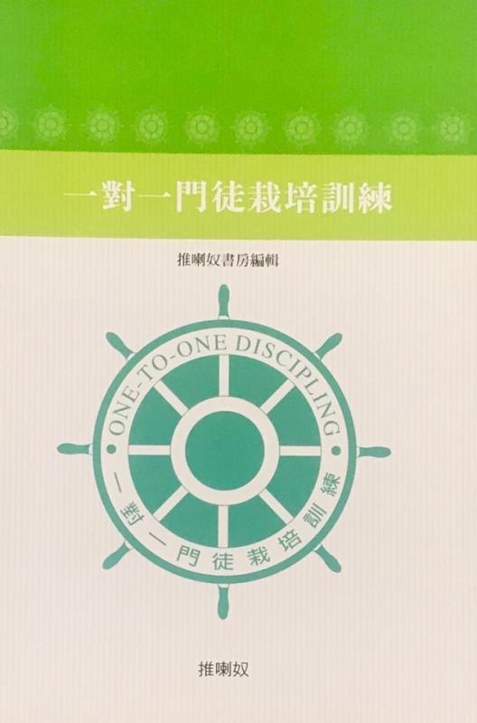 일대일제자양육성경공부(중국어판-간자체)一對一門徒栽培訓練