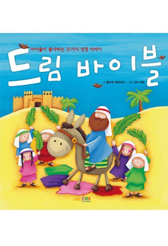 드림바이블(아이들이좋아하는21가지성경이야기)