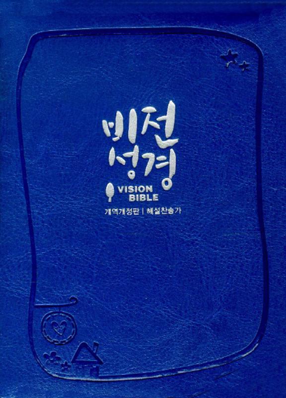 비전성경(특소)NKR개역개정/해설찬송-펄파랑