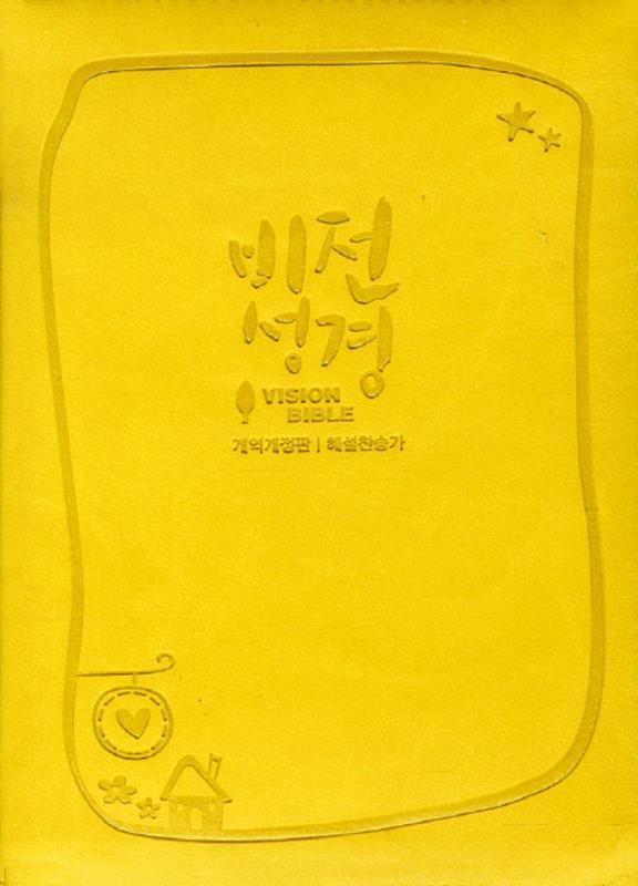 비전성경(특미니)합색/NKR해설찬송-펄노랑