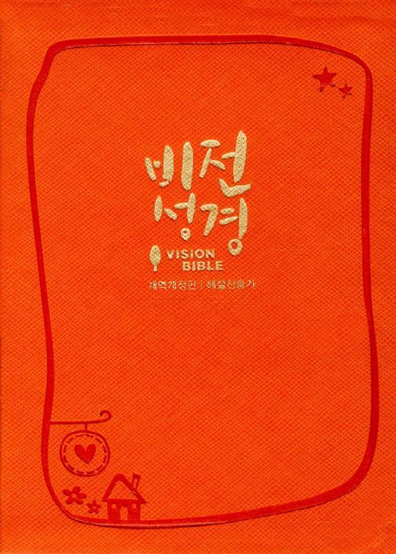 비전성경(특미니)합색/NKR해설찬송-펄주황
