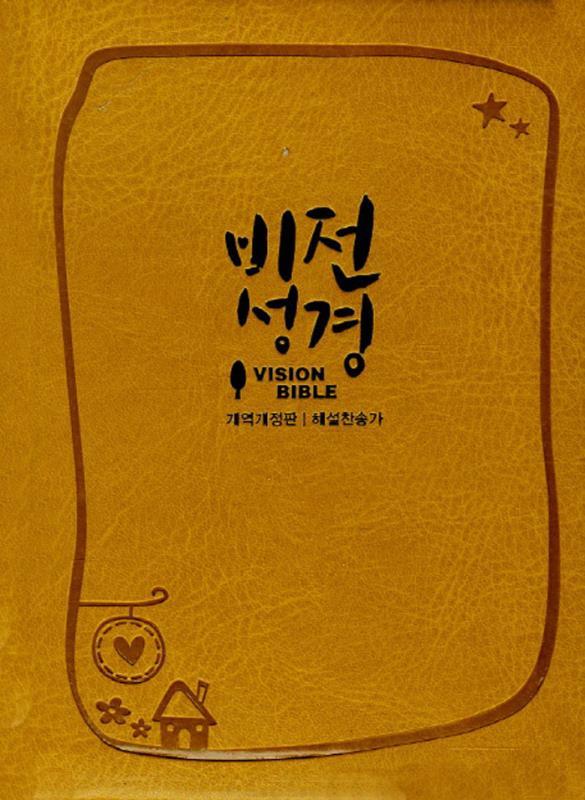 비전성경(특미니)합색/NKR해설찬송-펄황토