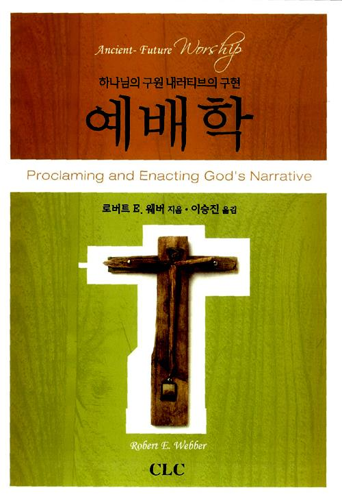 예배학(하나님의구원내러티브의구현)
