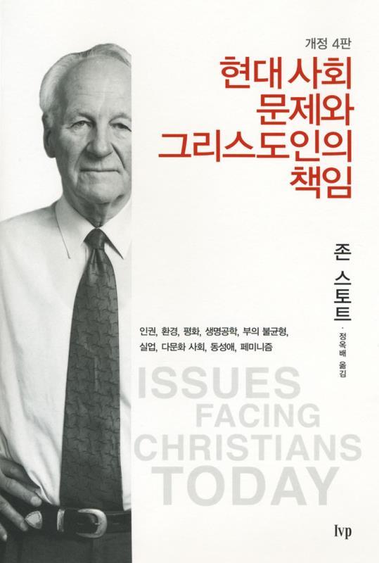 현대사회문제와그리스도인의책임(개정판)
