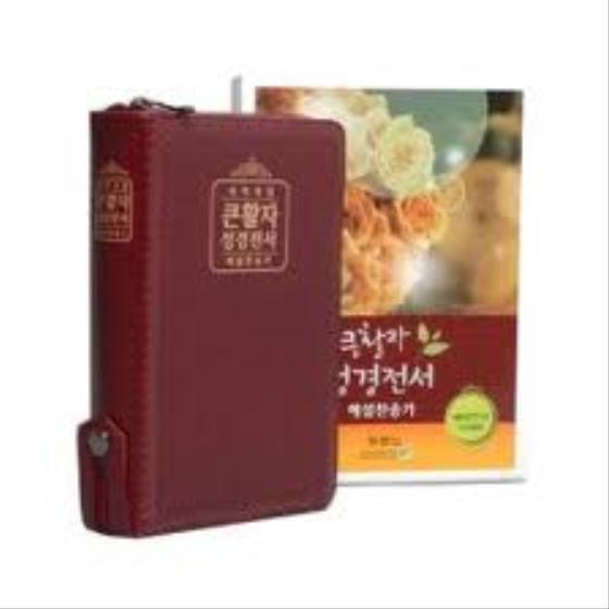 NKR큰활자성경전서72TH(해설찬송가)-다크레드