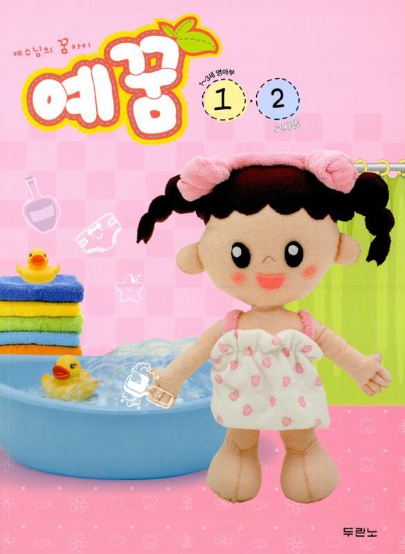 예꿈1.2(1~3세영아부-교사용)