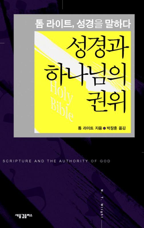 성경과하나님의권위