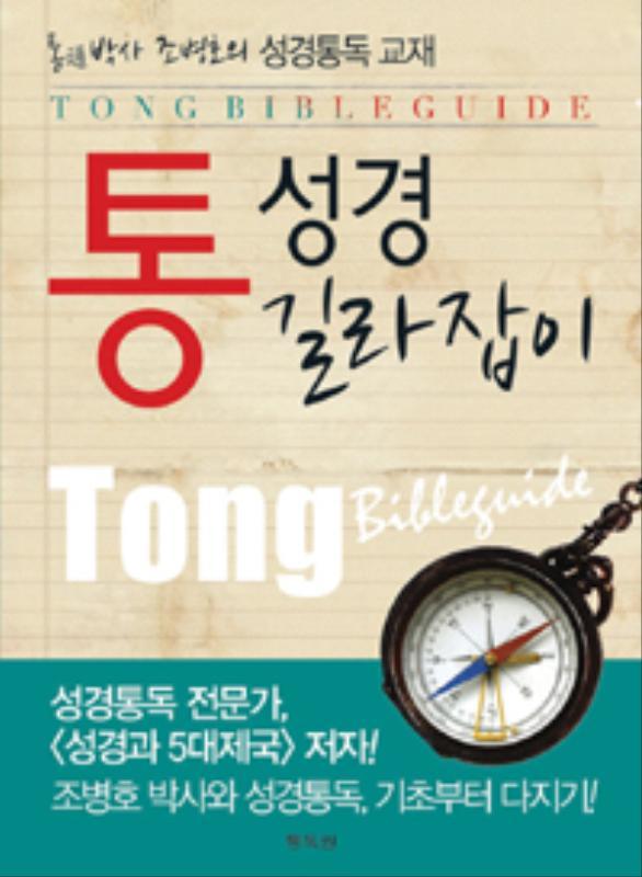 [절판]통성경길라잡이-성경통독교재(구 쉬운성경통독)