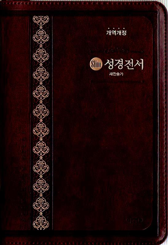 NKR72AS주석없는성경전서(중합색/다크브라운)
