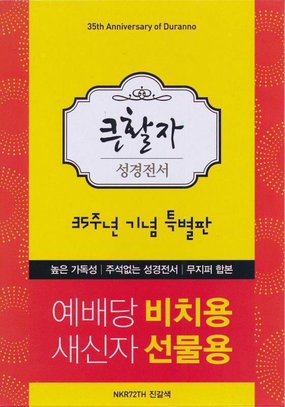 NKR72TH큰활자성경새찬송가-진갈색(무지퍼)
