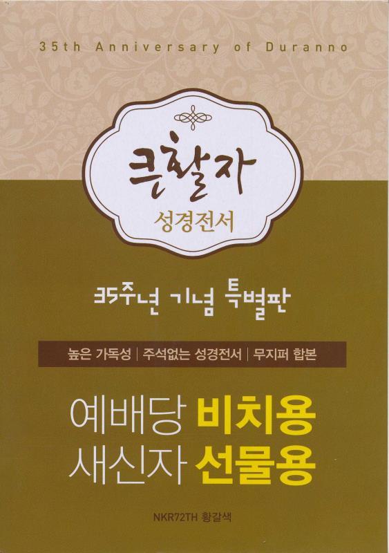 NKR72TH큰활자성경새찬송가-황갈색(무지퍼)