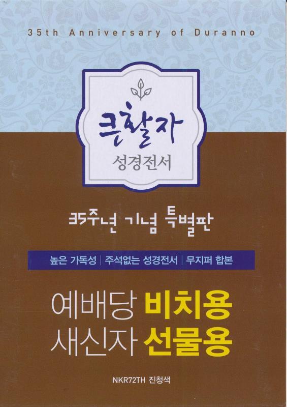 NKR72TH큰활자성경새찬송가-진청색(무지퍼)