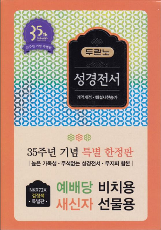 NKR72X두란노성경해설새찬송가-검정색(무지퍼)