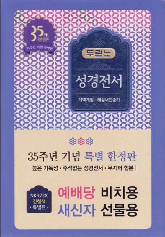 NKR72X두란노성경해설새찬송가-진청색(무지퍼)