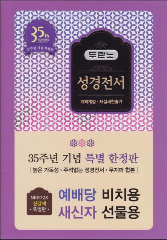 NKR72X두란노성경해설새찬송가-진갈색(무지퍼)