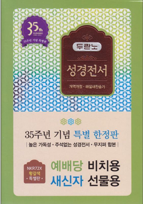 NKR72X두란노성경해설새찬송가-황갈색(무지퍼)