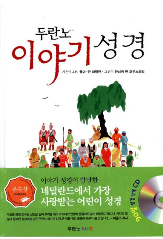 두란노이야기성경(90일낭독CD)