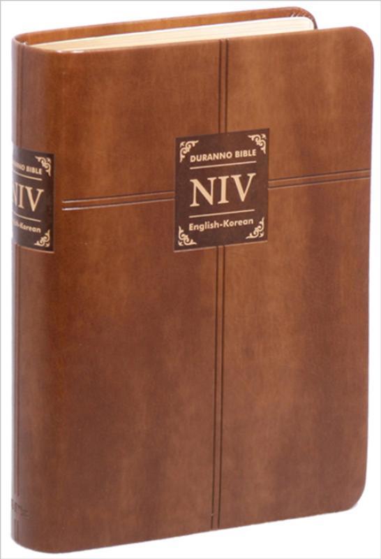 두란노개정NIV영한성경(소)단본색인-브라운