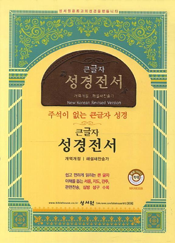 큰글자성경전서NKR83SB(특대)-브라운
