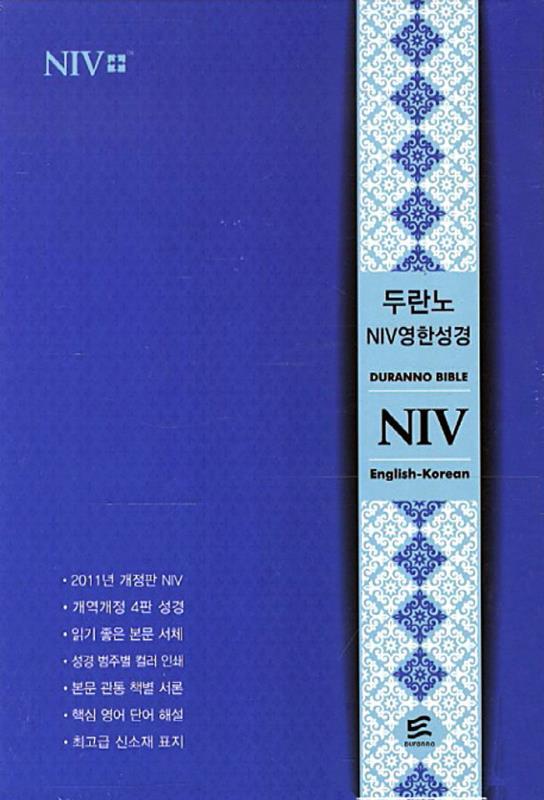 두란노개정NIV영한성경(중)단본색인-블루