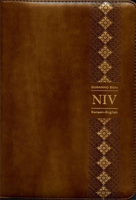 두란노개정NIV영한성경(중)합본색인-브라운
