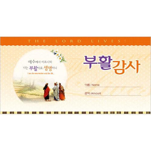 진흥4000-봉투(미주용부활헌금)-3789