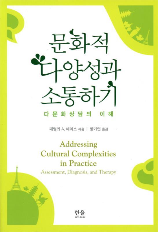 문화적다양성과소통하기